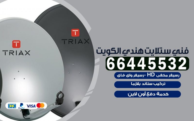 فني ستلايت جمعية الدعية 66445532   خدمة ستلايت رسيفر   الكويت