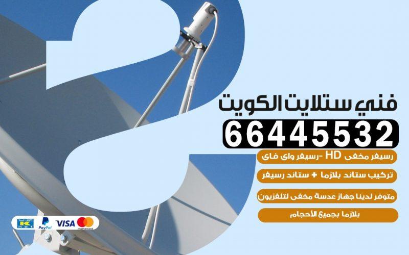 فني ستلايت جمعية القيروان 66445532   خدمة ستلايت رسيفر   الكويت