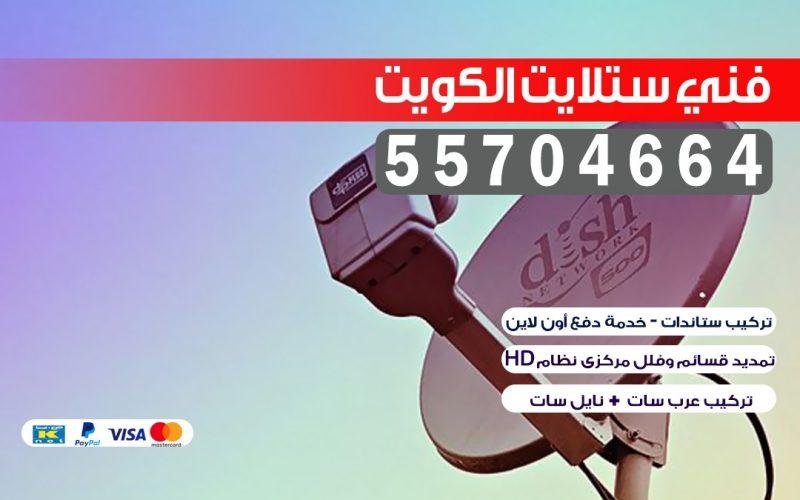 فني ستلايت 66578655 خدمات ستلايت كافة مناطق الكويت