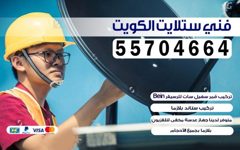 فني ستلايت في الكويت تركيب ستلايت 55774002 برمجة رسيفرات