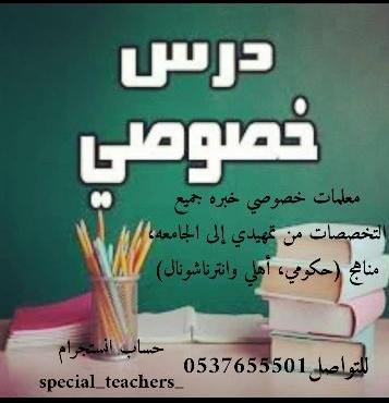 أرقام معلمين ومعلمات خصوصي في الرياض