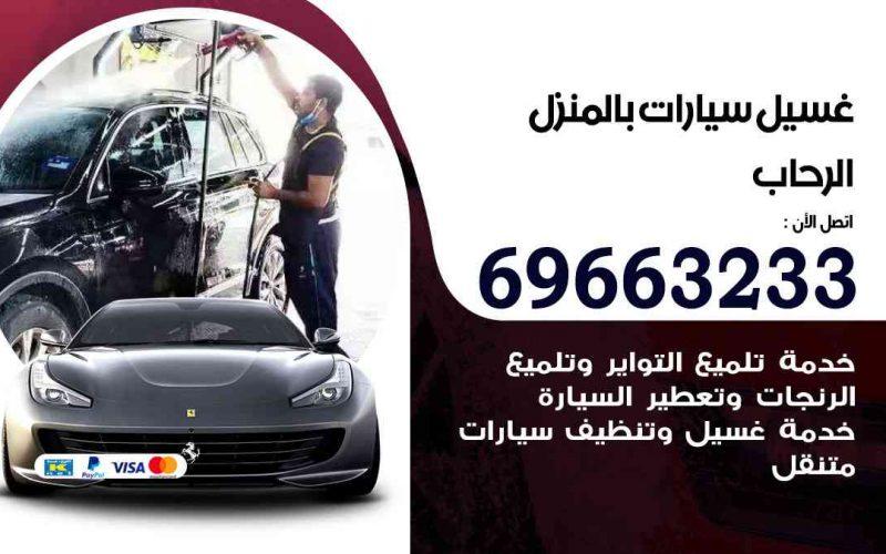 غسيل سيارات بالبيت الرحاب