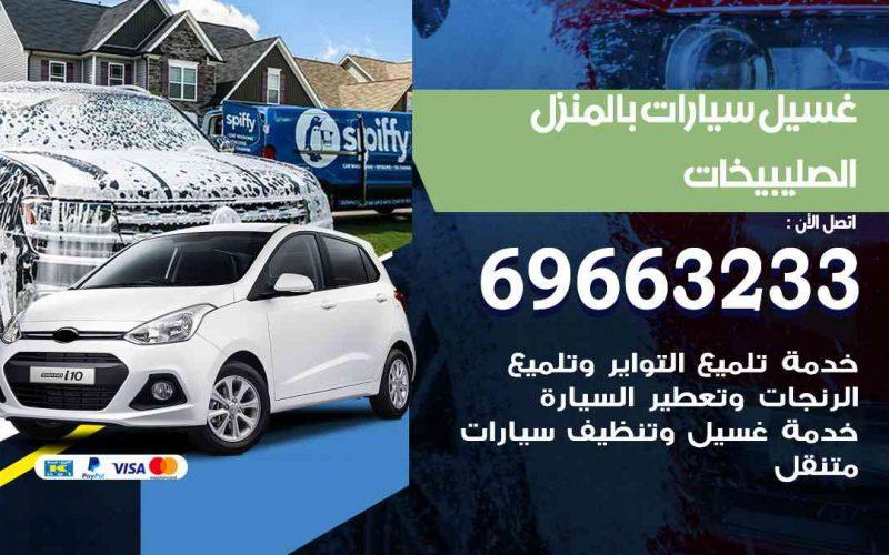 غسيل سيارات بالبيت الصليبيخات 69663233| كراج غسيل سيارات متنقل الكويت