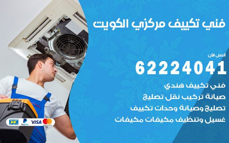 فني تكييف مركزي هندي الكويت 62224041 فك نقل تركيب صيانة تصليح تكييف سنترال