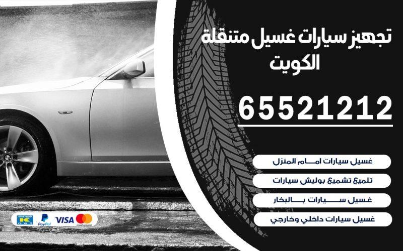 تجهيز سيارات غسيل متنقلة الكويت