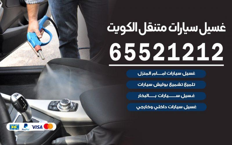 غسيل سيارات متنقل القادسية