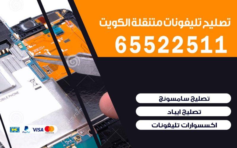 تصليح تلفونات الشامية
