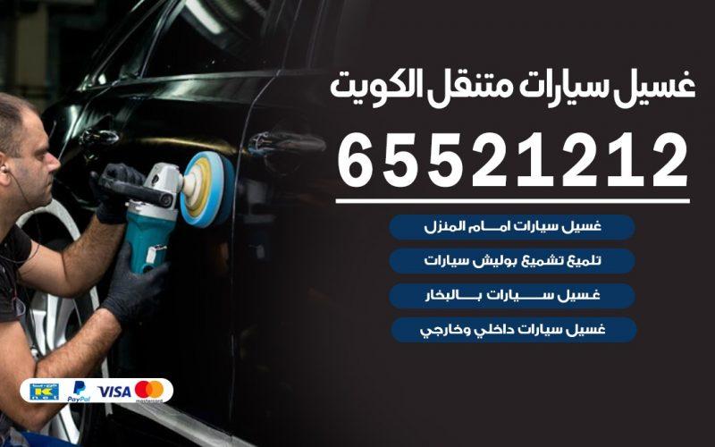 غسيل سيارات متنقل الشامية