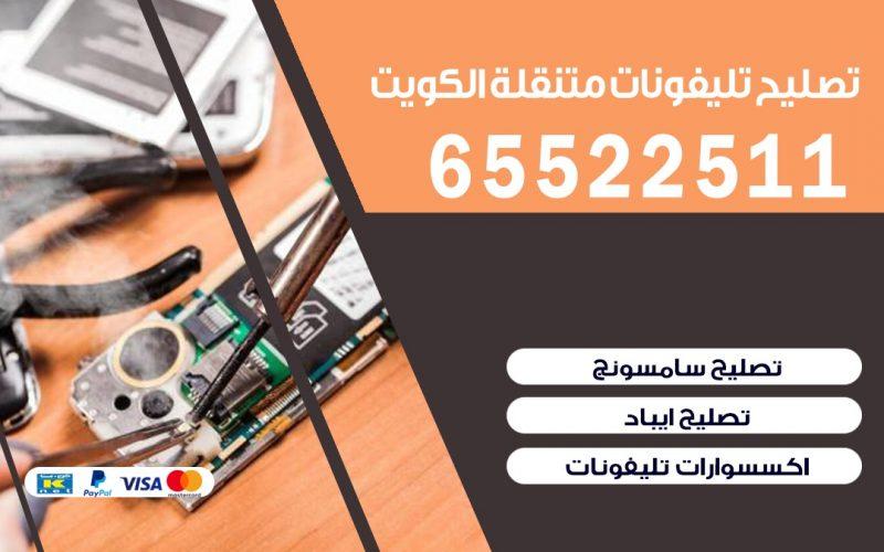 تصليح تلفونات القيروان