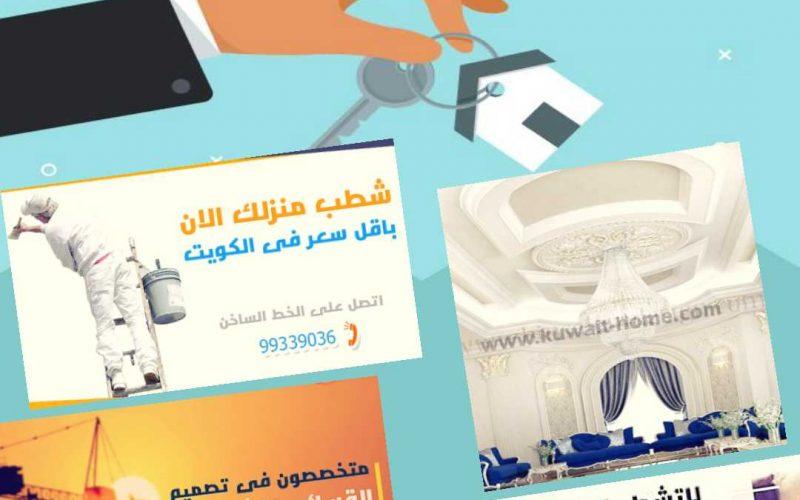 تصميم داخلي للفلل الكويت