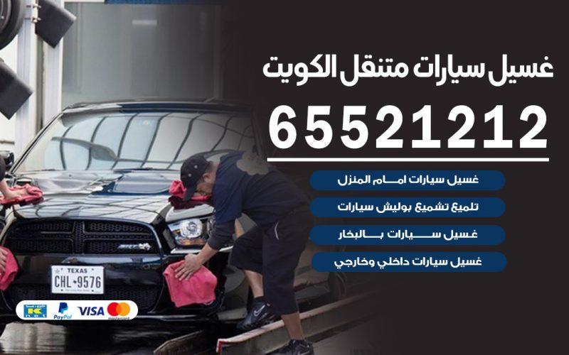 غسيل سيارات متنقل اليرموك