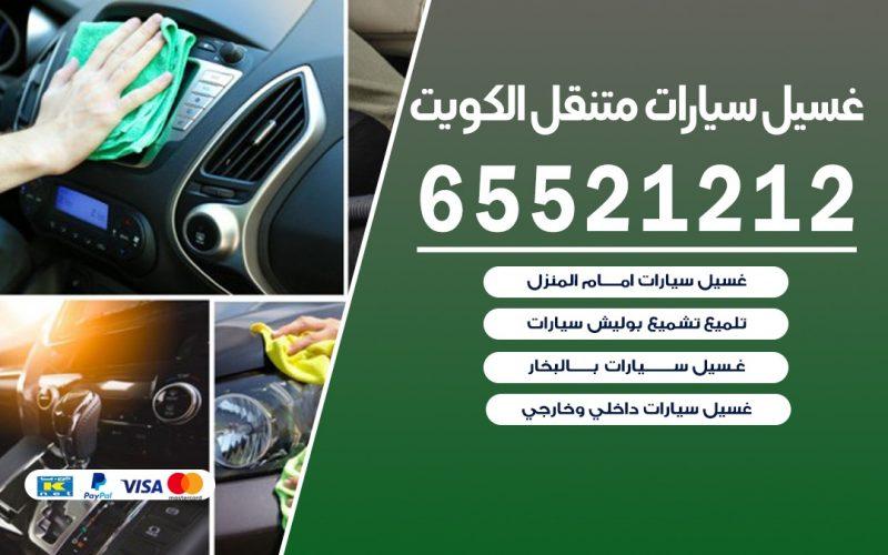 غسيل سيارات متنقل بيان 65521212 |تنظيف سيارات عند البيت
