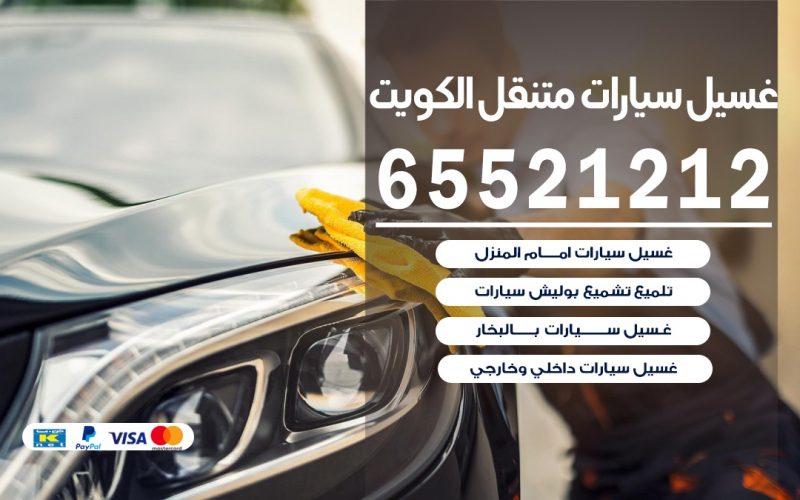 غسيل سيارات متنقل الدسمة