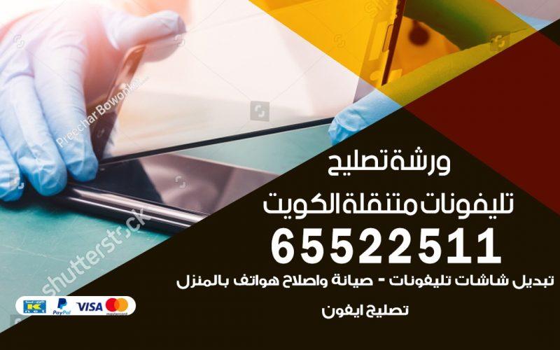 خدمة اصلاح التلفون بالبيت الكويت