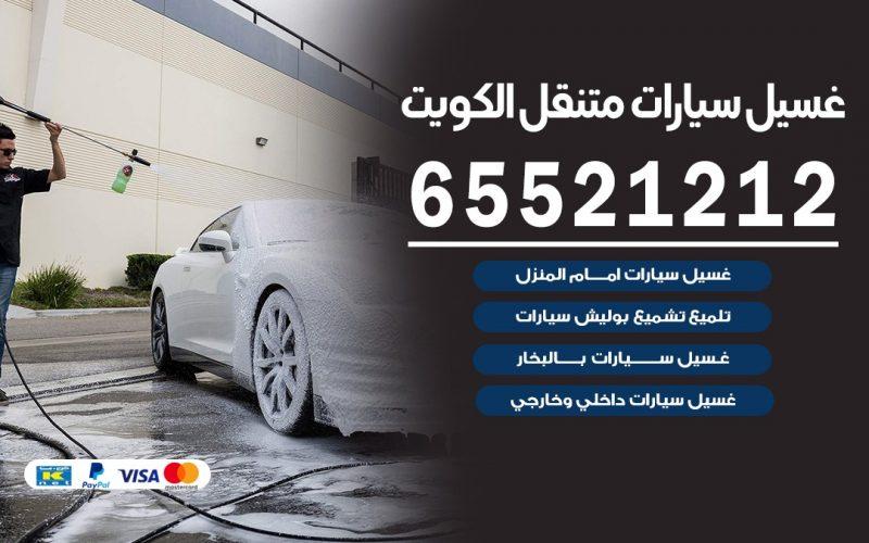 تنظيف سيارات متنقل صباح الناصر