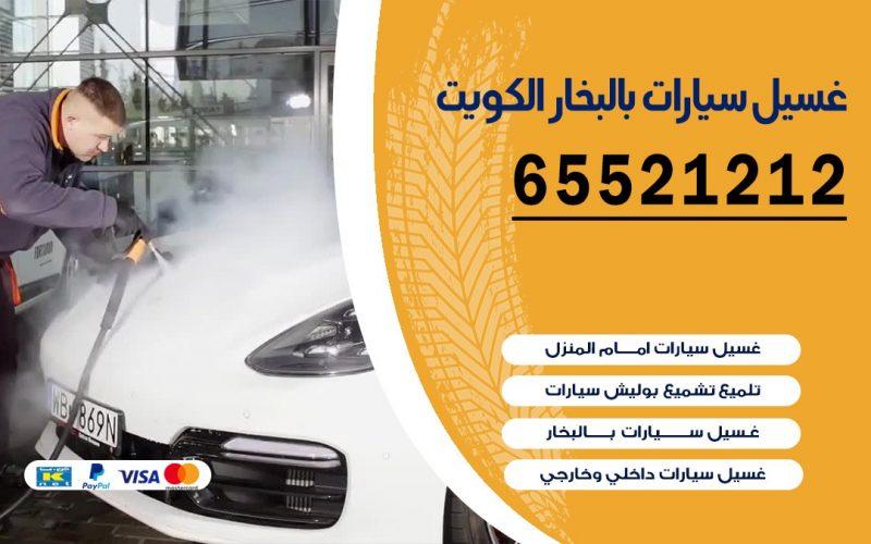 غسيل سيارات بالبخار الكويت