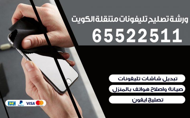 تصليح تلفونات الكويت | 65522511 | تصليح الهواتف الذكية في البيت