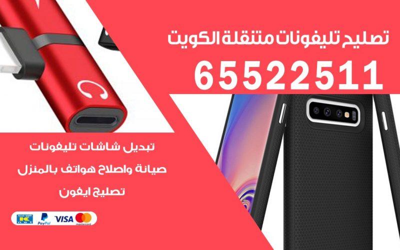 تنزيل برامج تلفونات بالبيت الكويت