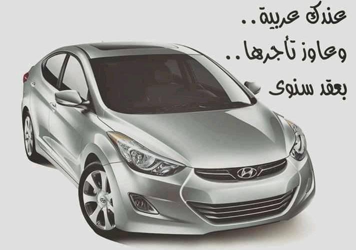 اجر عربيتك لشركه اداره مشروعات براتب شهرى وعقد سنوى