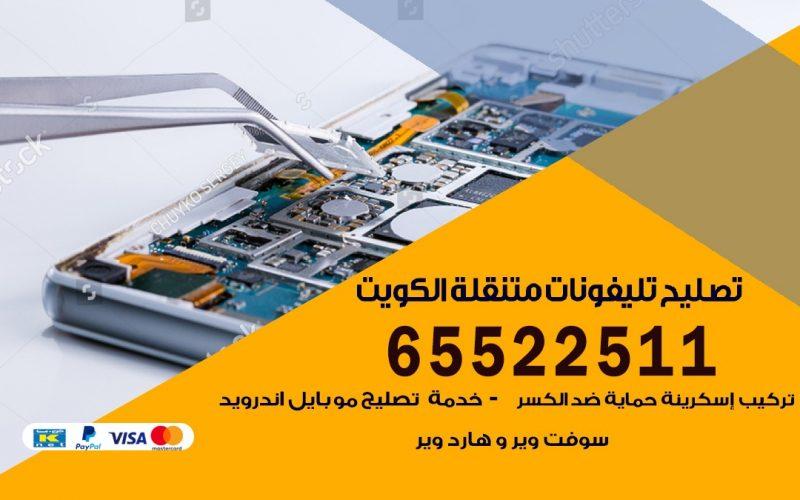 تصليح تلفونات متنقل الكويت