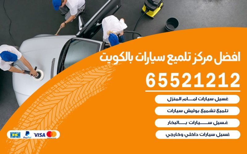 افضل مركز تلميع سيارات بالكويت