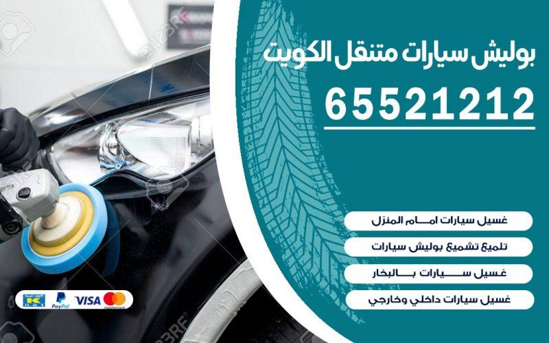 بوليش سيارات متنقل الكويت