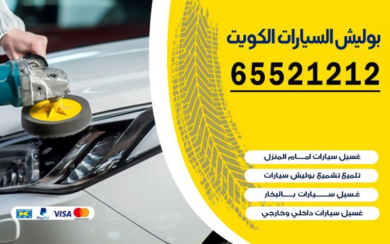 بوليش السيارات الكويت