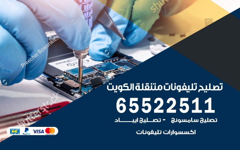 تصليح جلاكسي بالبيت الكويت