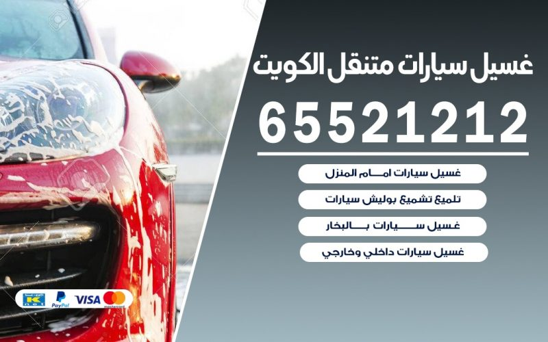 غسيل سيارات متنقل جابر العلي