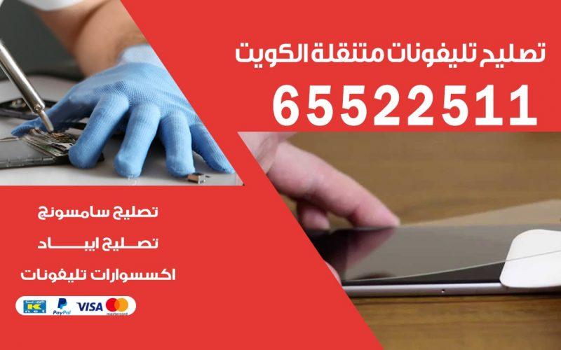 تصليح تلفونات المسيلة | 65522511 | ورشة تصليح الهواتف الذكية في البيت