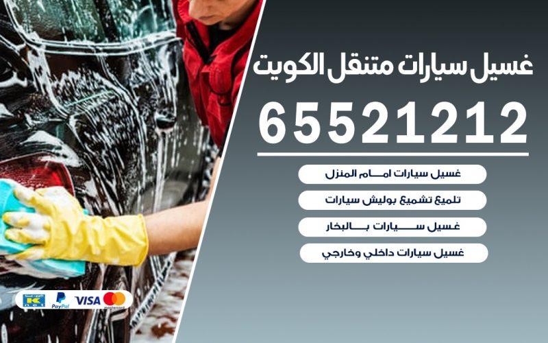 غسيل سيارات متنقل مبارك الكبير