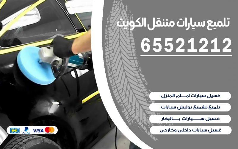 تلميع سيارات متنقل الكويت