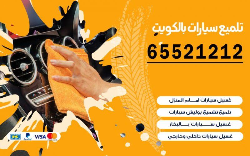 تلميع سيارات بالكويت