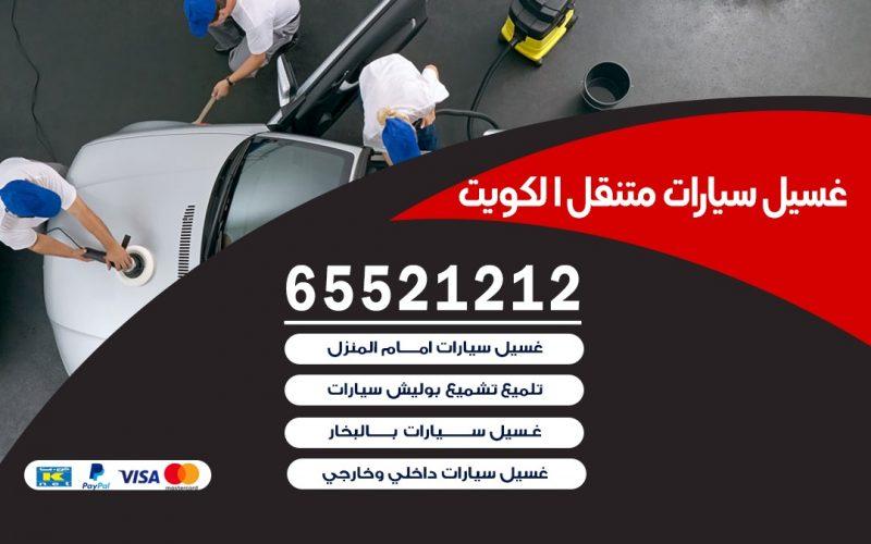 غسيل سيارات عند البيت القصور 65521212 | غسيل سيارات متنقل