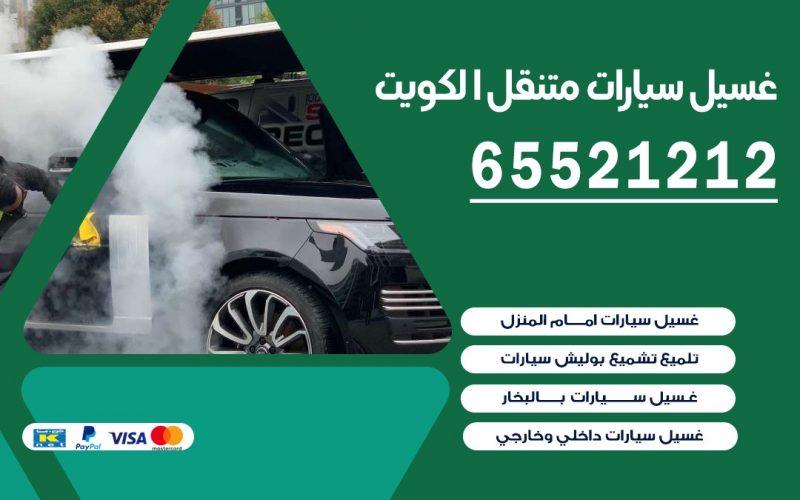 غسيل سيارات متنقل القيروان