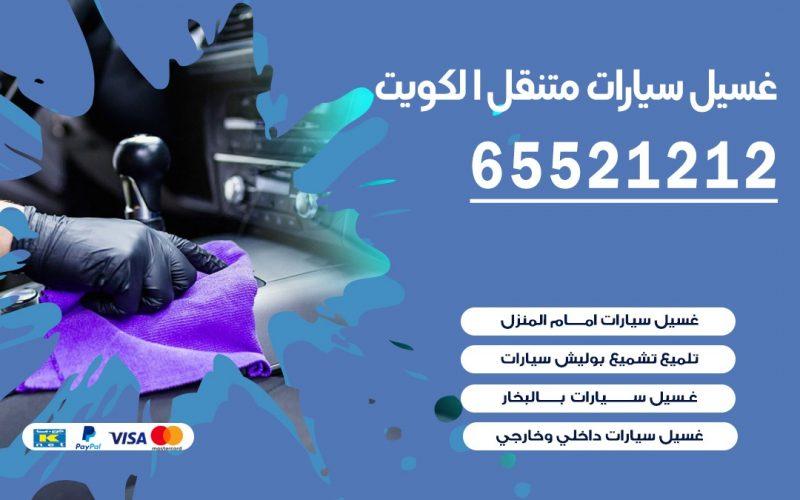 غسيل سيارات متنقل صباح الاحمد