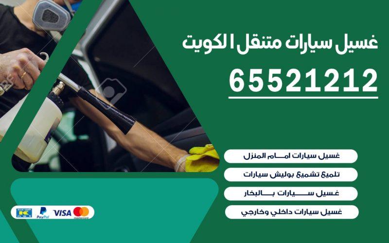 غسيل سيارات متنقل عبد الله المبارك