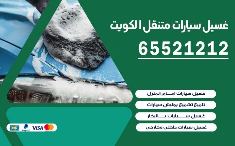 غسيل سيارات عند البيت عبد الله السالم 65521212   غسيل سيارات متنقل