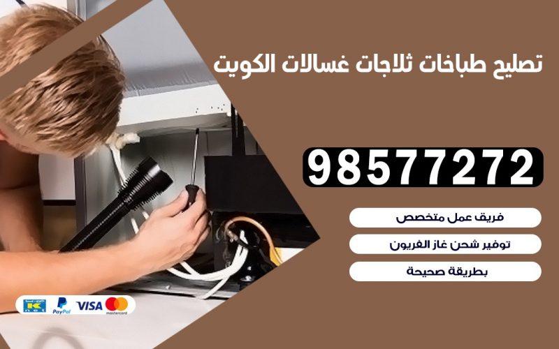 تصليح طباخات جمعية العديلية 98577272 | تصليح غسالات ثلاجات | صيانة طباخات بالبيت