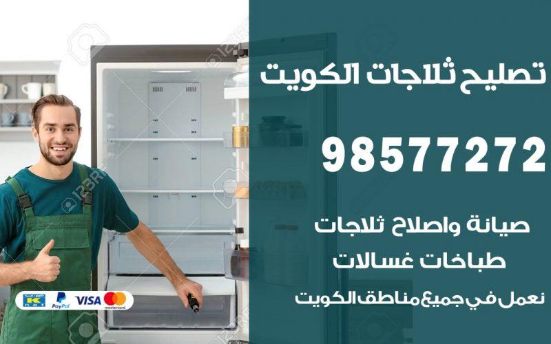 فني ثلاجات جمعية العمرية 98577272 صيانة واصلاح ثلاجات فريزرات برادات