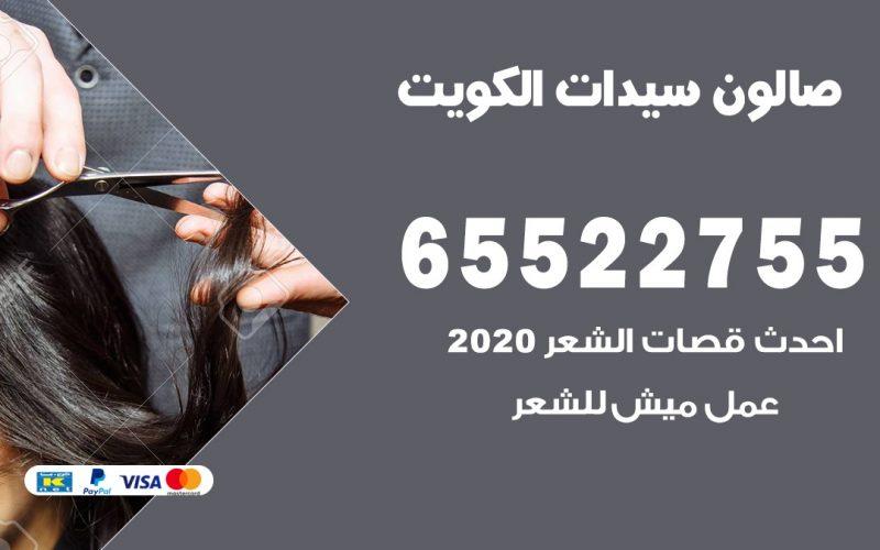 صالون متنقل للسيدات في الكويت 65522755 صالون نسائي