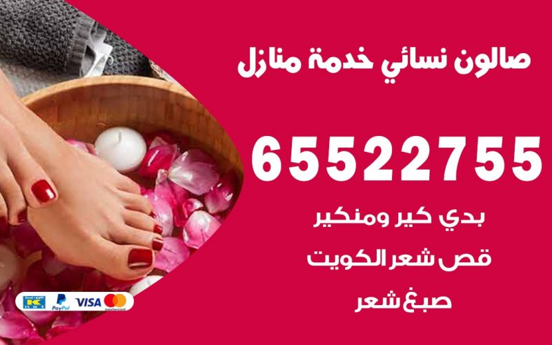 صالون سيدات متنقل الكويت 65522755 صالون نسائي كوافيرة خدمة منازل بالكويت