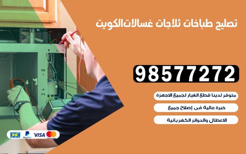 تصليح طباخات جمعية الدعية 98577272 |تصليح غسالات ثلاجات |صيانة طباخات بالبيت