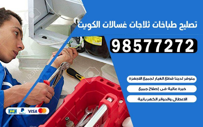 تصليح طباخات جمعية اليرموك 98577272 | تصليح غسالات ثلاجات | صيانة طباخات بالبيت