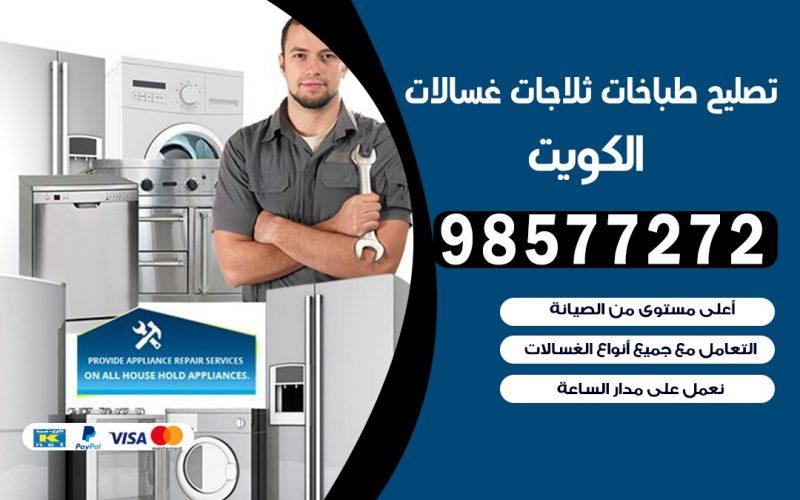 تصليح طباخات جمعية صباح الاحمد