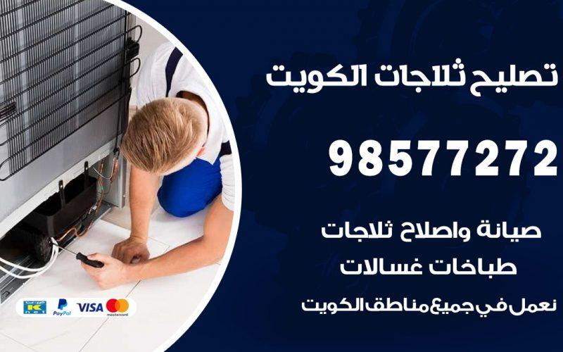 فني ثلاجات جمعية الدوحة