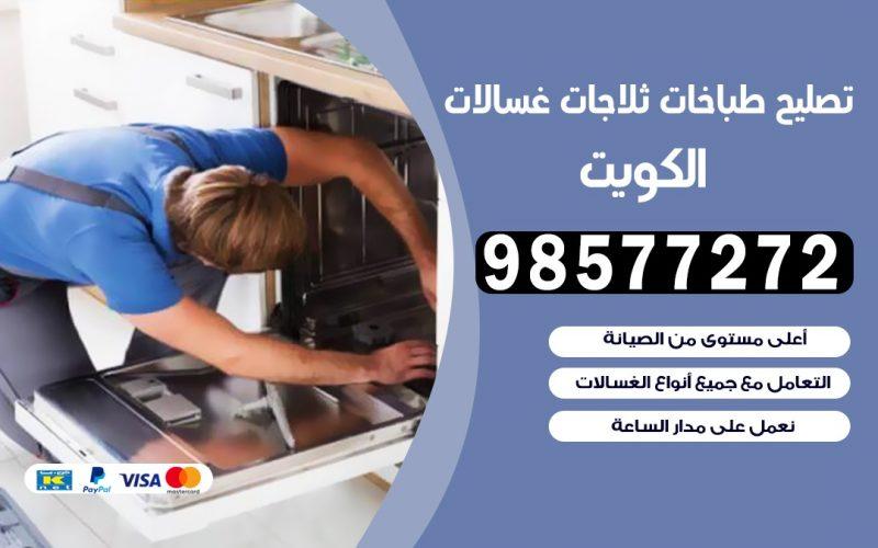 تصليح طباخات جمعية العقيلة