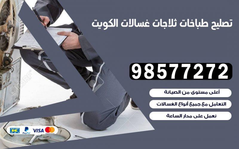 تصليح طباخات جمعية عبد الله السالم