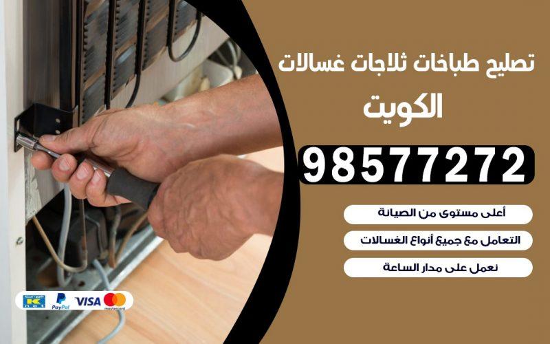 تصليح طباخات جمعية المنصورية