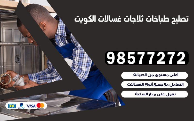 تصليح طباخات جمعية عبد الله المبارك
